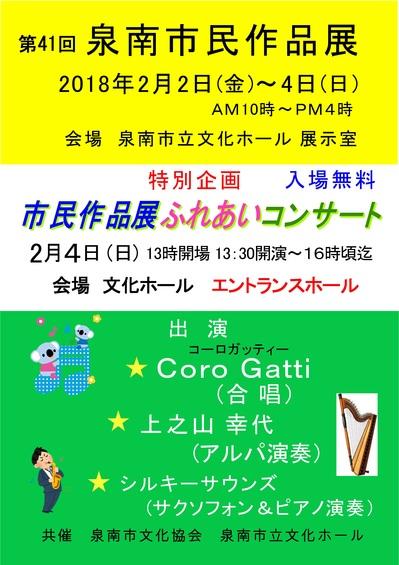 ふれあいコンサートポスターA3-NEW.jpg