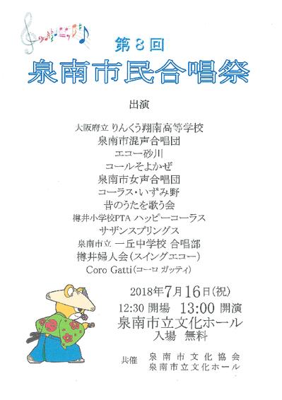 市民合唱祭2018.png