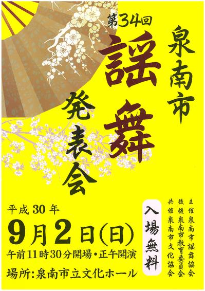 謡舞協会2018.png