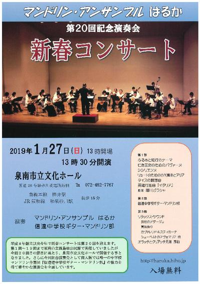 マンドリン新春コンサート.png