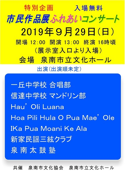 作品展ふれあい2019.jpg