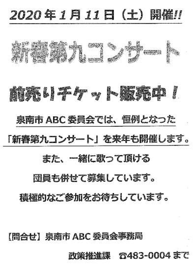 第九コンサート前売り.png